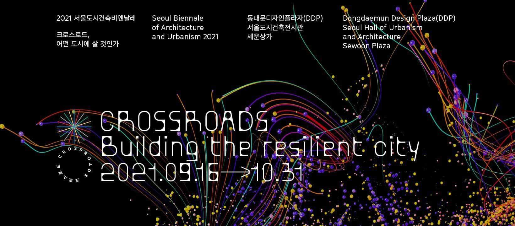 Сеульская биеннале архитектуры и урбанизма 2021 года дебютирует 16 сентября в отсутствие куратора Доминика Перро