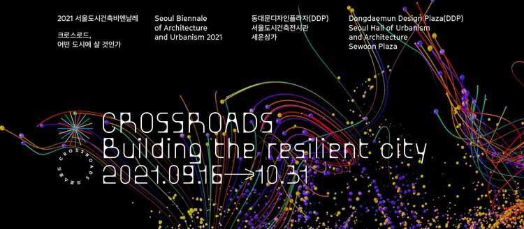 Сеульская биеннале архитектуры и урбанизма 2021 года дебютирует 16 сентября в отсутствие куратора Доминика Перро, предоставлено Сеульской биеннале архитектуры и урбанизма