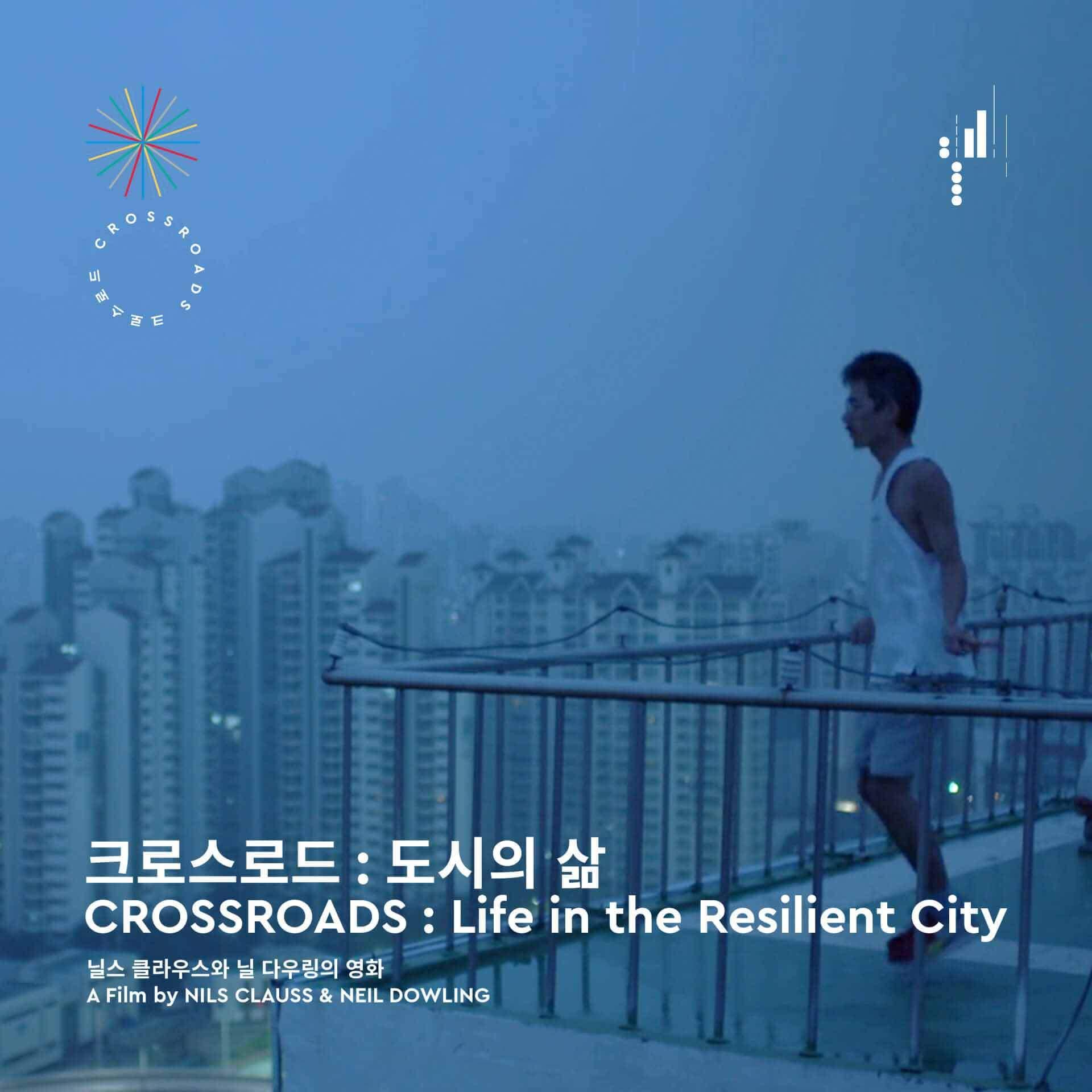 ПЕРЕКРЕСТОК: Жизнь в устойчивом городе Документальный фильм для SBAU 2021 исследует опыт жителей быстро меняющейся городской среды